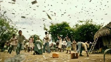 穷困撂倒的山村里, 天上突然下起现金雨, 村民个个成百万富翁