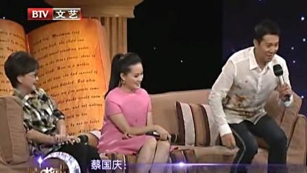 为什么蔡国庆说怕跟雷佳同台演出? 听到原因后让人想笑!