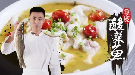 人人都爱酸菜鱼! 大师教你做营养又开胃的重庆特色酸菜鱼