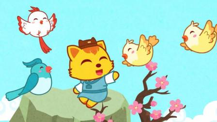 猫小帅故事百鸟之王少昊
