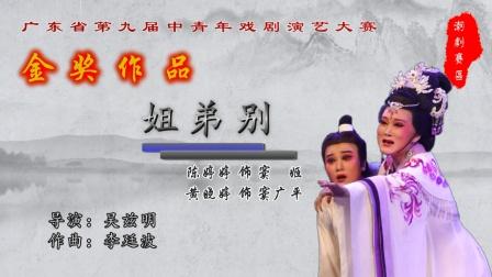广东省第九届中青年戏剧演艺大赛潮剧赛区金奖作品《姐弟别》陈婷婷 黄晓婷