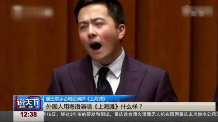 外国人用粤语演唱《上海滩》什么样? 说天下 20190117 高清版