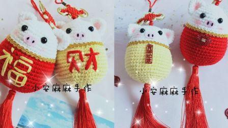 中国结小福猪,发财猪毛线编织钩织视频教程
