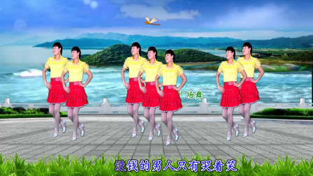 河北青青广场舞《钱是一张纸》32步附口令分解教学