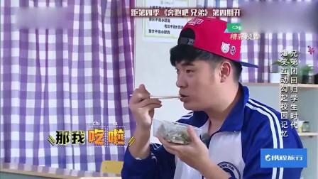 """奔跑吧兄弟: 郑恺跟杨颖正在课堂""""打架"""", 不料背后的吃货陈赫引起了他们的注意!"""