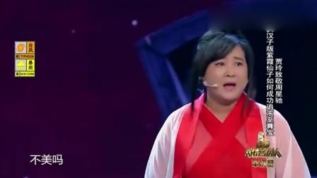 贾玲: 我不美吗? 观众大喊: 好美! 男主角: 谁说的, 自己领家去