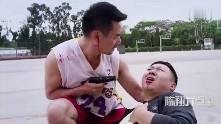 陈翔六点半: 一场篮球赛引发的血案!