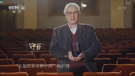 只身来到北京人艺,不为话剧只为这件千年瑰宝 国家宝藏2 20190113