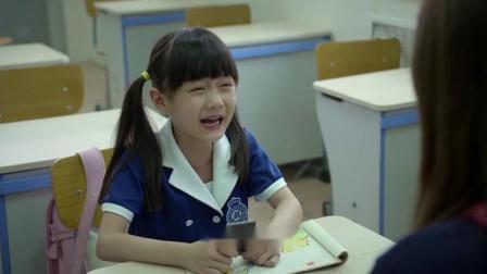 班主任被妈妈赶走,茜茜在学校被同学孤立,大骂妈妈是坏蛋!