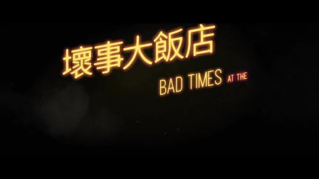 壞事大飯店 _ HD中文電影預告