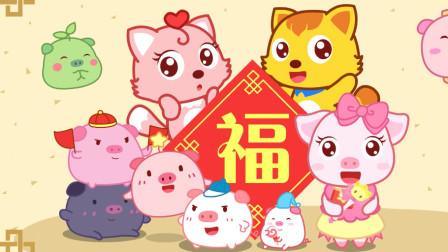 猫小帅故事猪猪公主之不一样的新年