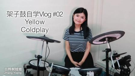 【架子鼓自學vlog02】Coldplay酷玩樂隊《Yellow》