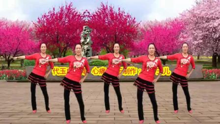 代玉广场舞《心痛》DJ版动感健身步子舞 朝4个方向跳