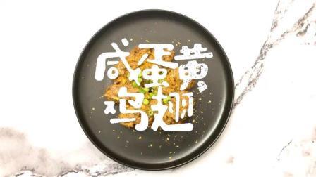 咸蛋黄+鸡翅~教你在家做出KFC的网红美食