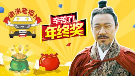 《赤壁》剧组员工集体飙演技,请求老板发放年终奖,太逗了!