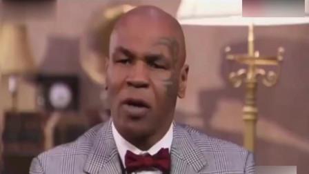 拳王泰森生活中的幽默时刻,挥起重拳吓唬梅威