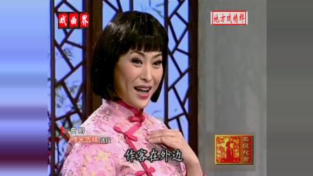 曲剧《啼笑因缘》表演 许娣