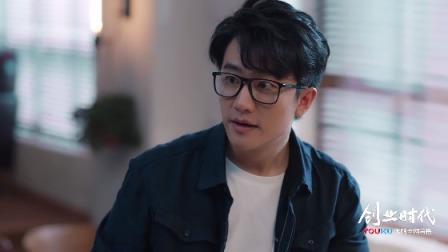 """《创业时代》前方高度""""赤贫""""预警!郭鑫年打肿脸充胖子装有钱"""