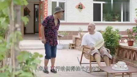 """《乡村爱情11》""""亚洲舞王""""赵四跳舞失利,把刘能惊醒了"""