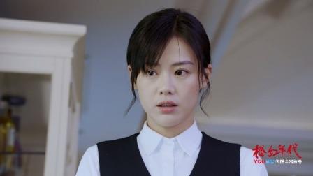 橙红年代 29 胡蓉为保住职位,下跪祈求老板,最终答应为梅洁办事