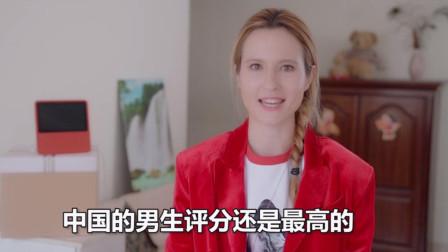 俄罗斯妹子Diss全世界男人,觉得中国男人最靠谱!