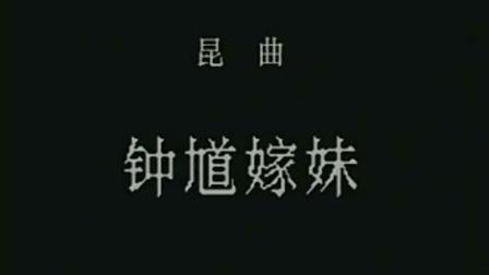 昆曲�馗嫁妹(��慧良)1985