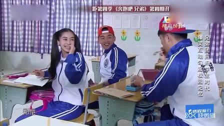 """郑恺跟杨颖课堂""""打架"""",不料背后的吃货陈赫引起了他们的注意!"""