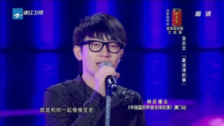 最浪漫的事金志文_金志文 搜索页