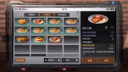 明日之后:明日美食料理肉扒大餐!