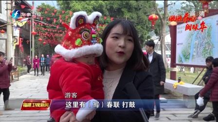 红红火火闹新春:福州马尾——闽安历史文化名