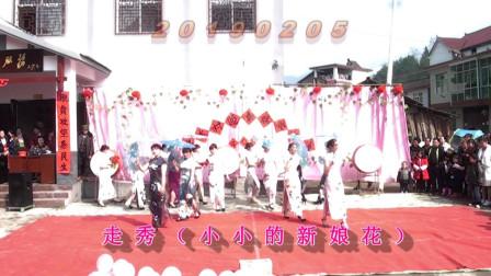 007  20190205略水村迎春联欢汇演之广场舞   走秀(小小的新娘花)
