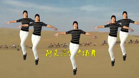 点击观看《阿采广场舞 缓解肩颈疼痛的动感健身操视频》