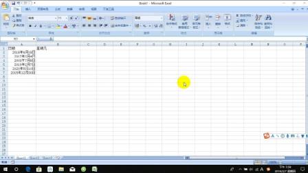 Excel表格使用小技巧:如何知道某个日期是周几