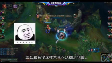 LOL徐老师来巡山:我是少林武僧,会轻功很正常的好吧!