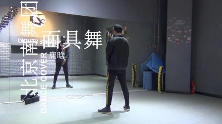 点击观看《南舞团 鹿晗的面具舞分解教学》