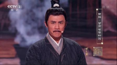 回眸甘肃博物馆,守河西魂魄,传丝路文明 国家宝藏 20190209