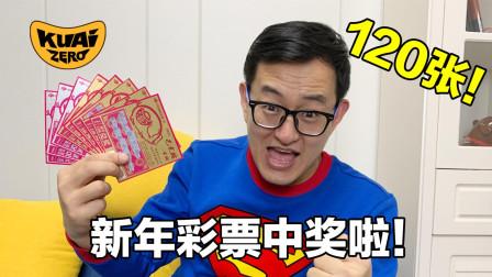 酷爱娱乐 第一季 春节假期怎能少得了彩票?120张彩票到底能中多少钱?