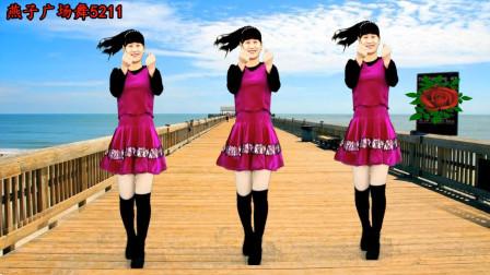 燕子广场舞5211《我们一起闯码头》好听又好看的广场舞视频