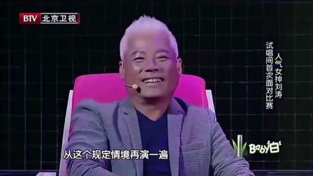 刘涛唱歌因太紧张而笑场,特别搞笑,巫启贤却说太好了!