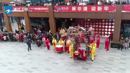 今日快讯:仙居――非遗文化街今天开街