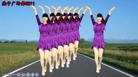燕子广场舞《爱的世界只有你》简单恰恰舞步