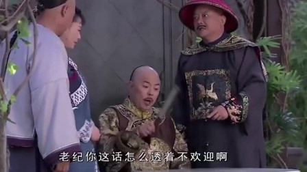 皇上嫌纪晓岚生活安逸了,带和珅来搅局,纪晓岚哭了
