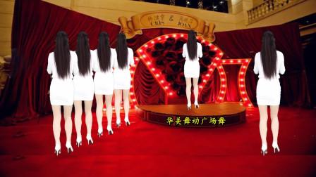 华美舞动广场舞《舞女泪》简单时尚32步 好听又好看