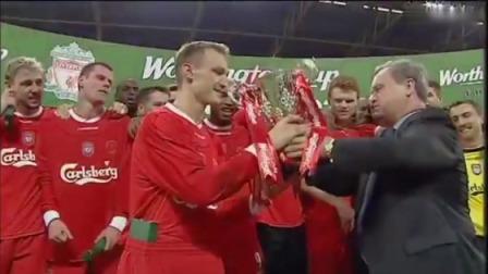 经典战役:2003联赛杯决赛,利物浦2:0曼联夺冠