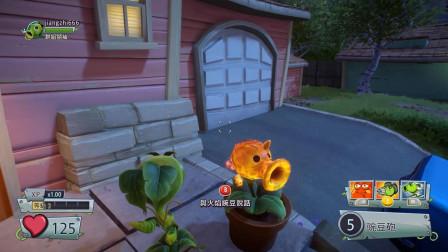 植物大战僵尸花园战争:惨!小豌豆被火豌豆坑了,引来一堆僵尸!