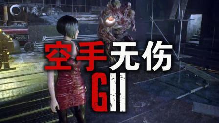 """【邪道专家】《生化危机2重制版》""""空手无伤""""G2 BOSS"""