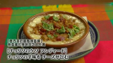 孤独的美食家:叔吃墨西哥奶酪焗辣香肠,看起来就很好吃呀