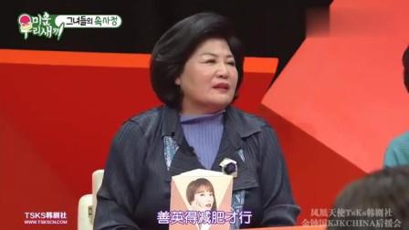 我家的熊孩子:女明星自曝為了趙寅成減肥,一年內減掉68斤!