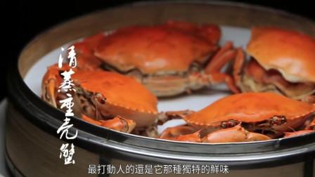 珠海斗门美食,清蒸重壳蟹,保持原汁原味