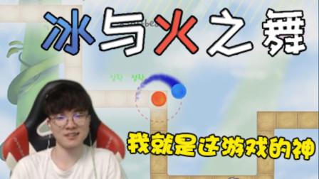 FAKER直播新游戏《冰与火之舞》,李相赫:我就是这游戏的神!